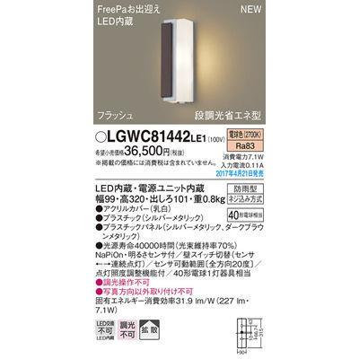 パナソニック エクステリアライト LGWC81442LE1