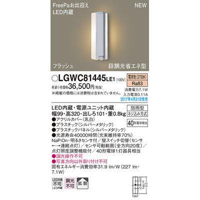 パナソニック エクステリアライト LGWC81445LE1