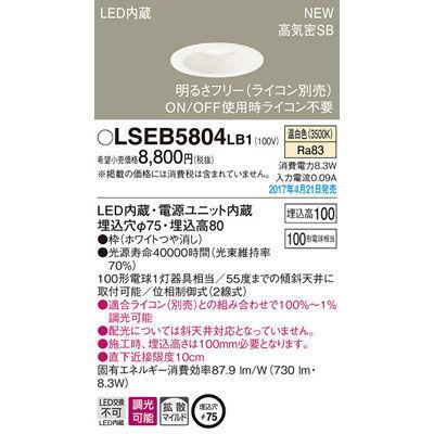 パナソニック ダウンライト LSEB5804LB1