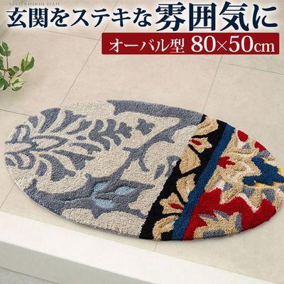 ナカムラ 玄関マット 室内 洗える 玄関マット 〔エリプス〕 オーバル型 80x50・・・