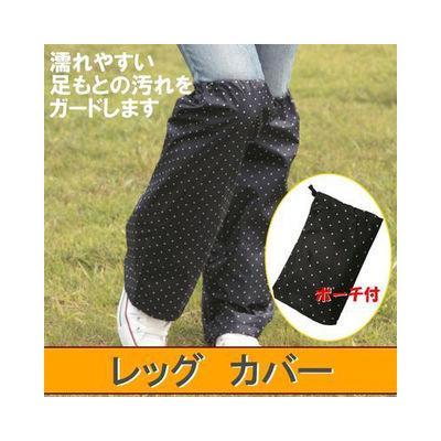 GTC レッグ・カバー ブラック水玉 単品 GTC-808288