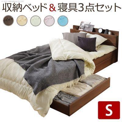 ナカムラ 敷布団でも使えるベッド 〔アレン〕 シングルサイズ+国産洗える布団・・・