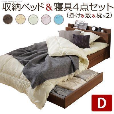 ナカムラ 敷布団でも使えるベッド 〔アレン〕 ダブルサイズ+国産洗える布団4・・・