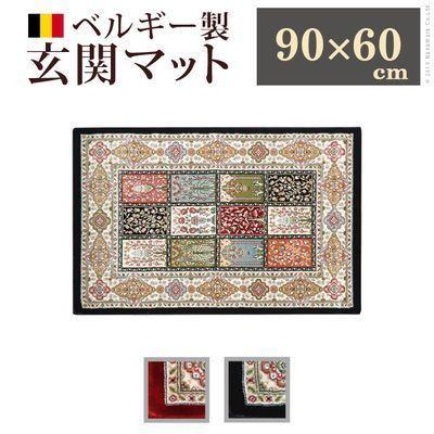 ナカムラ ベルギー製ウィルトン織玄関マット 〔リール〕 90x60cm 長方形 床暖・・・