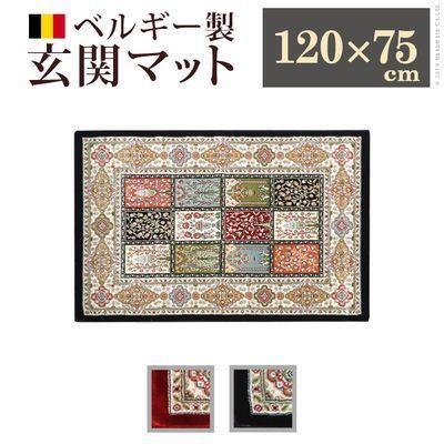 ナカムラ ベルギー製ウィルトン織玄関マット 〔リール〕 120x75cm 長方形 床・・・