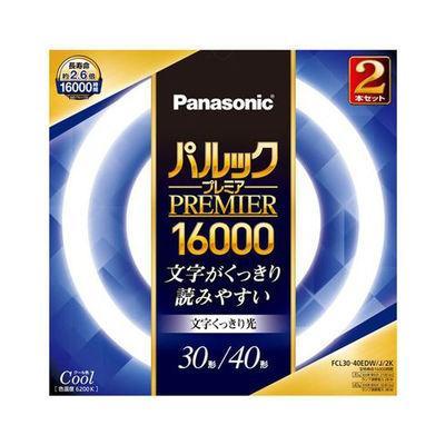 パナソニック パルックプレミア16000 30形+40形 2本セット(クール色 文字くっ・・・