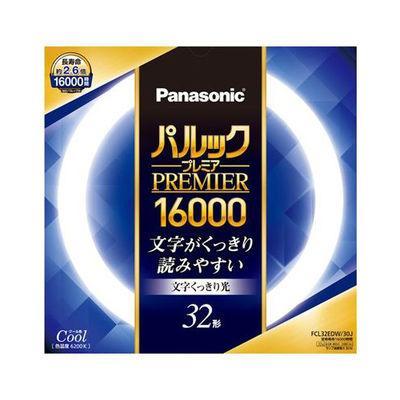 パナソニック パルックプレミア16000 32形(クール色 文字くっきり光) FCL32ED・・・