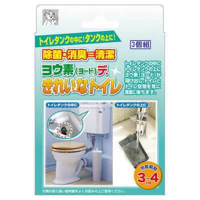 アイスリー工業 ヨウ素(ヨード)デ・きれいなトイレ 3個組 3516 452945800507・・・