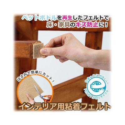 富士パックス販売 インテリア用粘着フェルト h847