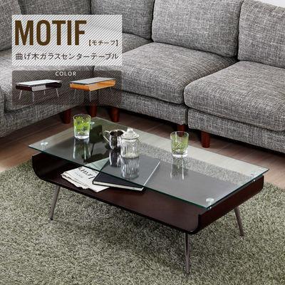 スタンザインテリア MOTIF(モチーフ)曲げ木センターテーブル motif-br ブラウ・・・
