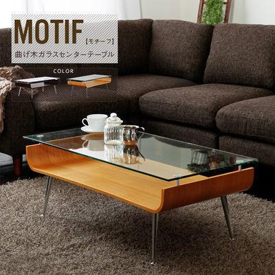 スタンザインテリア MOTIF(モチーフ)曲げ木センターテーブル motif-na ナチュ・・・