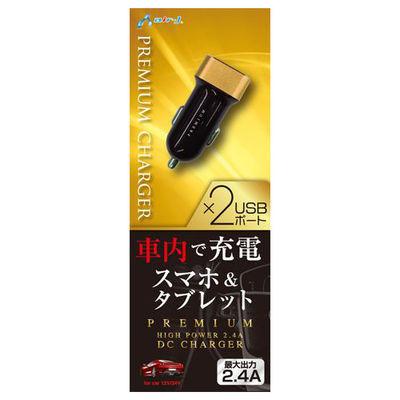 エアージェイ DC PREMIUM充電器 2.4A アルミ (ゴールド) DKJP24-TGD ゴール・・・