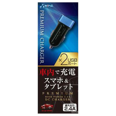 エアージェイ DC PREMIUM充電器 2.4A アルミ (ブルー) DKJP24-TBL ブル・・・