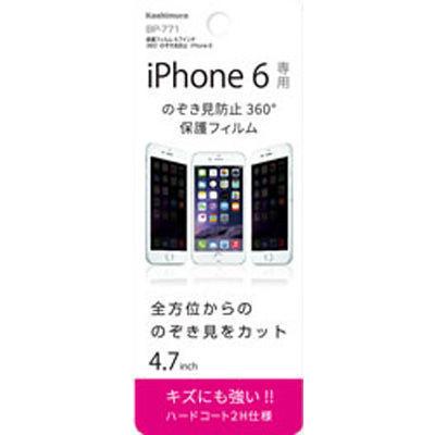 カシムラ iPhone6 保護フィルム 4.7インチ 360度のぞき見防止 BP-77・・・