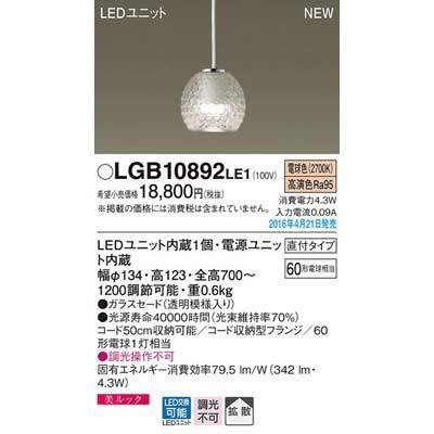パナソニック ペンダント LGB10892LE1