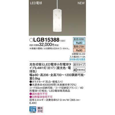 パナソニック ペンダント LGB15388