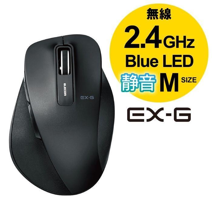 エレコム 静音EX-G ワイヤレスBlueLEDマウス Mサイズ M-XGM10DBSB・・・