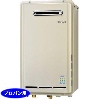 リンナイ 20号屋外壁掛型ガス給湯器ecoジョーズ(プロパンガス用) RUX-E2013W-・・・