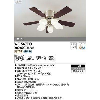 ODELIC シーリングファン WF547PC