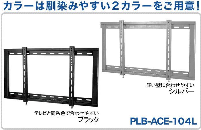 液晶テレビ壁掛け金具 60-80インチ対応 スリムタイプ PLB-ACE-104L 【大型テ・・・