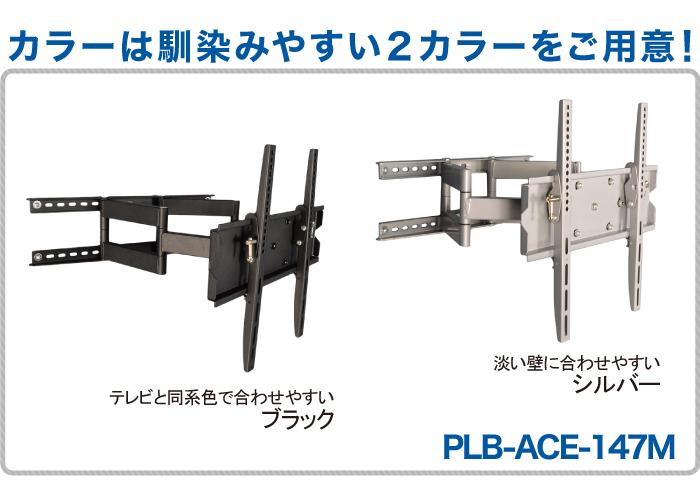 液晶テレビ壁掛け金具 32-55インチ対応 ダブルアームタイプ PLB-ACE-147M 【・・・