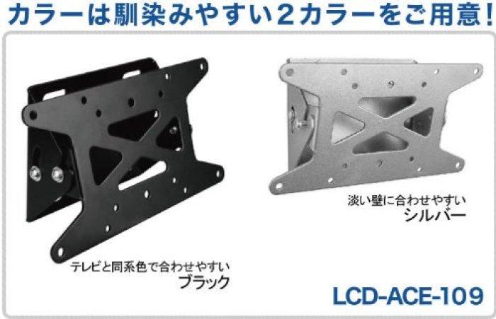 液晶テレビ壁掛け金具 12-26インチ対応 VESA規格対応 上下角度調節 LCD-ACE-1・・・