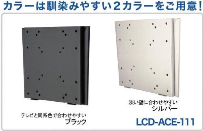 液晶テレビ壁掛け金具 22-32インチ対応 VESA規格対応 スリムタイプ LCD-ACE-1・・・