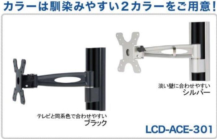 液晶テレビ壁掛け金具 12-26インチ対応 VESA規格対応 アームタイプ LCD-ACE-3・・・