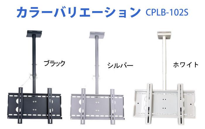 液晶テレビ天吊り金具 26-42インチ対応 下向き調節 CPLB-ACE-102S 【中型テ・・・