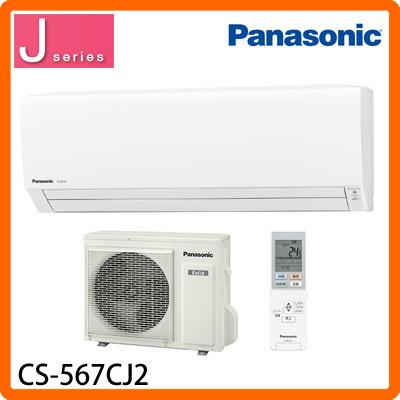 パナソニックルームエアコン18畳用 CS-567CJ2(200V/20A) エオリア 2017年モ・・・