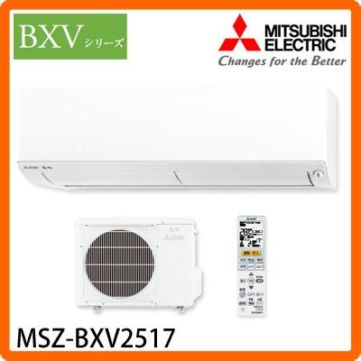 三菱ルームエアコン8畳用 MSZ-BXV2517(100V/15A) 霧ヶ峰 2017年モデ・・・