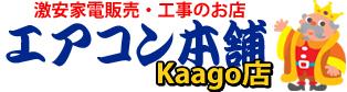 エアコン本舗 Kaago店