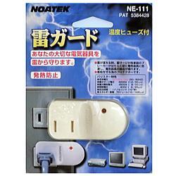 ノア--雷ガード NE-111