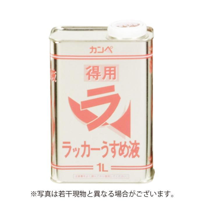カンペハピオ--得用ラッカーうすめ液--1L