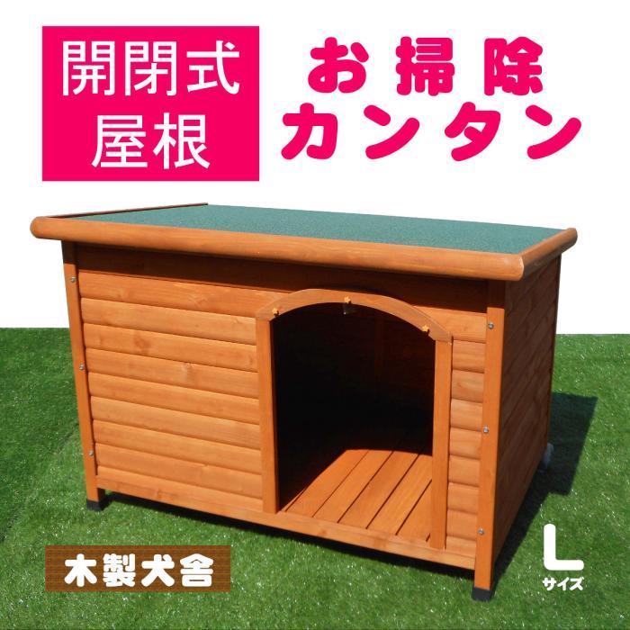 -片屋根木製犬舎-L-DHW1018-L