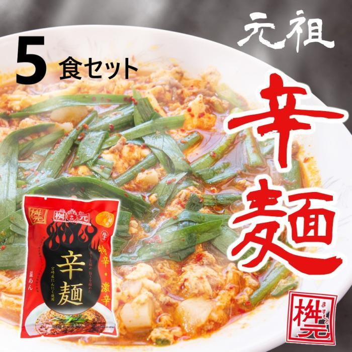 元祖辛麺屋 桝元 辛麺(赤) 特辛・激辛 生麺×5食セット