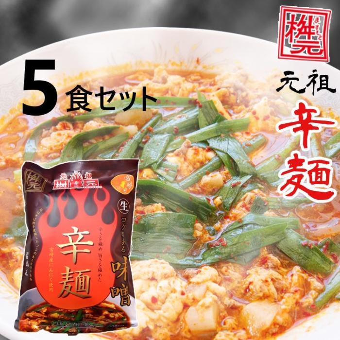 元祖辛麺屋 桝元 みそ辛麺 生麺×5食 送料無料