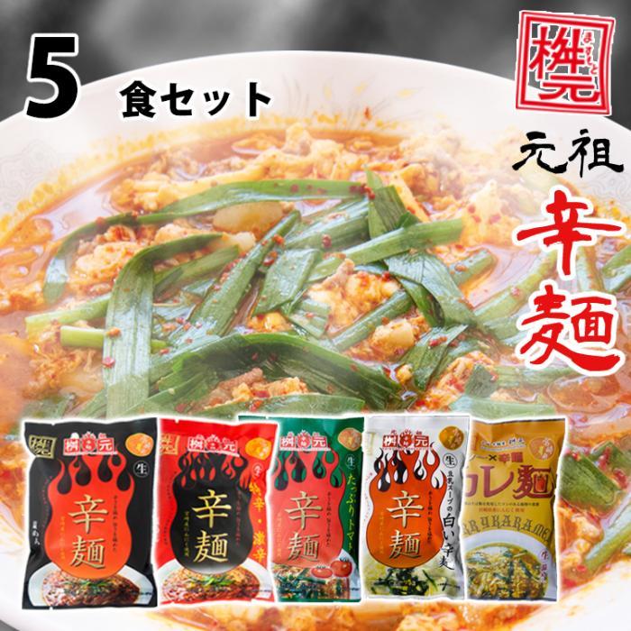 元祖辛麺屋 桝元 辛麺 生麺 お試し5食セット 送料無料