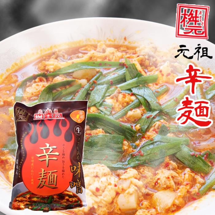 元祖辛麺屋 桝元 みそ辛麺 生麺×1食 送料無料