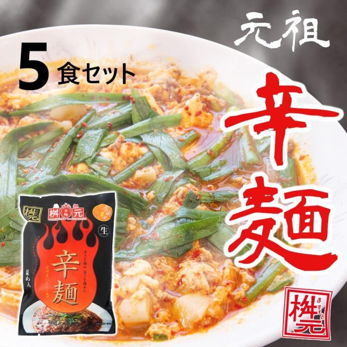 元祖辛麺屋 桝元 辛麺(黒) 生麺×5食セット