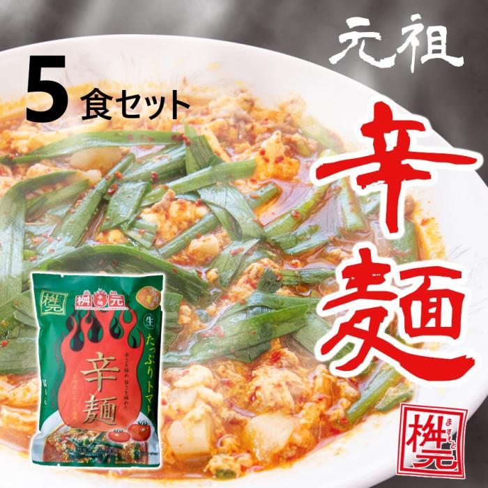 元祖辛麺屋 桝元 トマト辛麺 生麺×5食セット