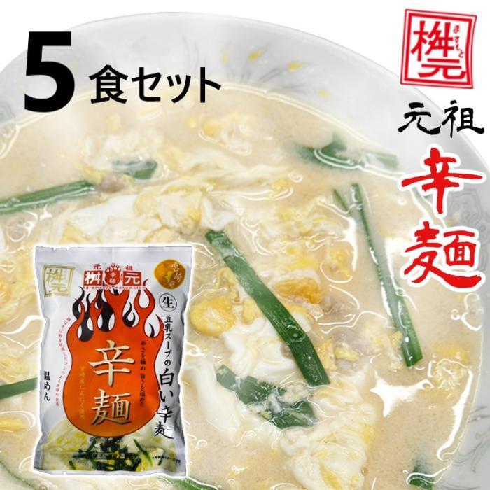 元祖辛麺屋 桝元 白い辛麺 生麺×5食