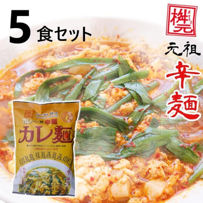 元祖辛麺屋 桝元 カレ辛麺 生麺×5食