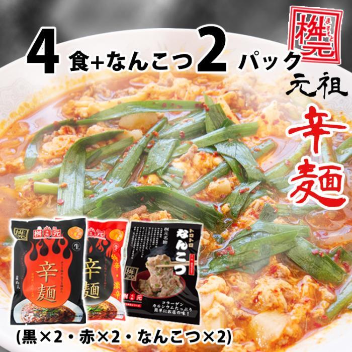元祖辛麺屋 桝元 辛麺(黒・赤) 小辛~激辛 生麺×2食セット+なんこつ 2パッ・・・