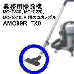 パナソニック【業務用】掃除機MC-G330、MC-G220、MC-G310JA用ユカノズルAMC99R-FX0★【AMC99RFX0】