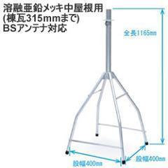DXアンテナ【BSアンテナ対応】溶融亜鉛メッキ 中屋根用(棟瓦315mmまで)屋根馬・・・