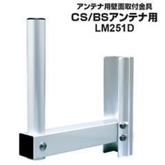 DXアンテナ【アルミ250mm】BS/CSアンテナ用 壁面取付金具 LM251D★【マスト一・・・