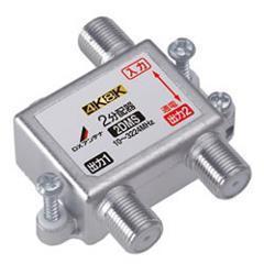 DXアンテナ【F5接栓付き】周波数帯域10~3224MHz 1端子電流通過 2分配器(4・・・