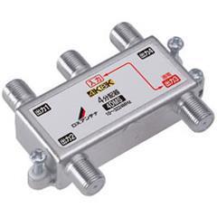 DXアンテナ【F5接栓付き】周波数帯域10~3224MHz 1端子電流通過 4分配器(4・・・