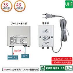 DXアンテナ【33dB/43dB共用形】BU433D1のWEB専用モデル UHF帯用ブースター U・・・